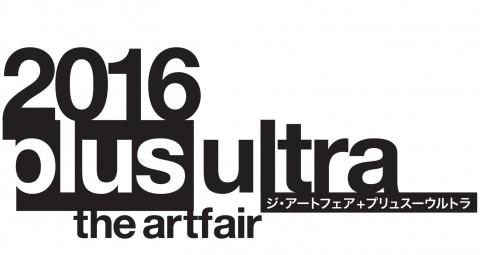 plus ultra logo 2016